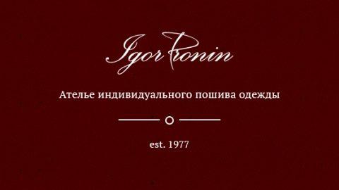 Промокод на скидку для подписчиков Григория Пронина в ателье Igor Pronin