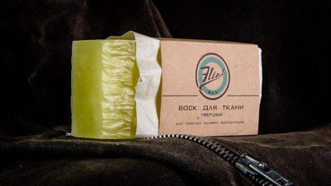 Промокод на скидку для подписчиков Григория Пронина в мастерскую по вощению курток Flint Wax